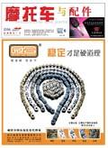 2013.6月杂志 (188)