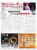 7月外贸报(总6期) (4)