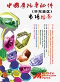 华东版市场指南 (292)