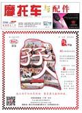 2013.10(上半刊)杂志 (166)