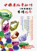 2013版《华东地区市场指南》电子版