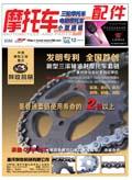 2013.12月杂志 电子版