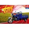 LF150ZH-B 小太子  力帆三轮摩托车