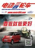 2016.1《电动三轮车》杂志 (112)